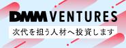 DMM VENTURES 応募フォーム